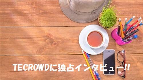 TECROWD(テクラウド)インタビュー記事