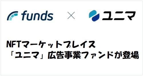 ファンズ(Funds)のNFTマーケットプレイス「ユニマ」広告事業ファンド