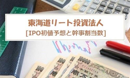 東海道リート投資法人(2989)IPOの上場評価