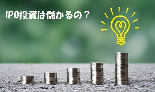 IPO投資は儲かるの?