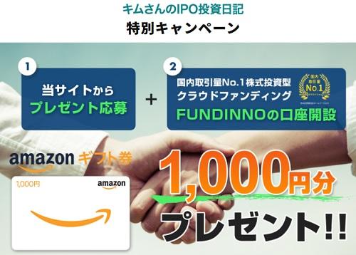 ファンディーノ(FUNDINNO)タイアップキャンペーン