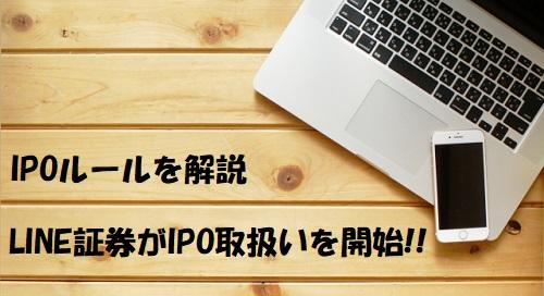 LINE証券(ライン証券)のIPOルール
