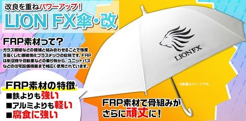 ヒロセ通商のLION FX傘を新旧比較