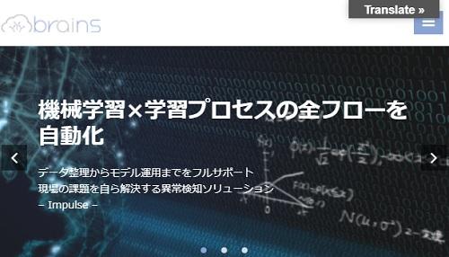ブレインズテクノロジー(4075)IPOの初値予想と上場