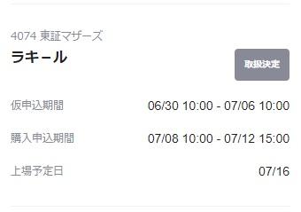 LINE証券ラキールIPO取扱い決定