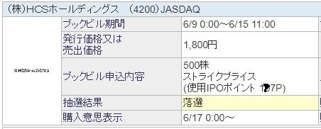 HCSホールディングス(4200)IPOの抽選結果SBI証券