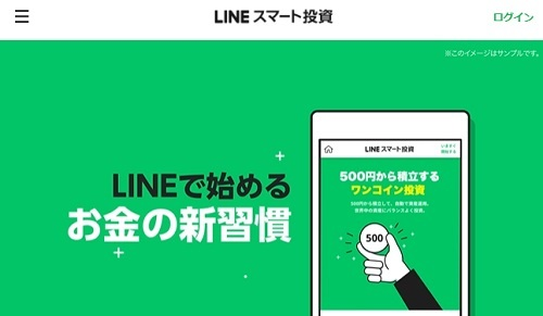 LINEワンコイン投資の評判とデメリット