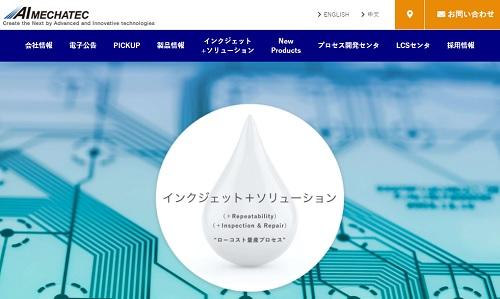 AIメカテック(6227)IPOの評価