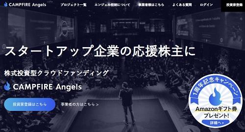 CAMPFIRE Angels(キャンプファイヤーエンジェルス)のキャンペーンまとめ