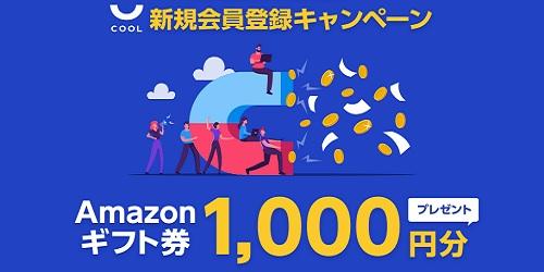 COOL(クール)Amazonギフト券キャンペーン