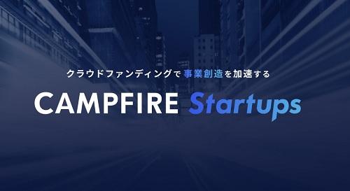 CAMPFIRE Startups(キャンプファイヤースタートアップス)