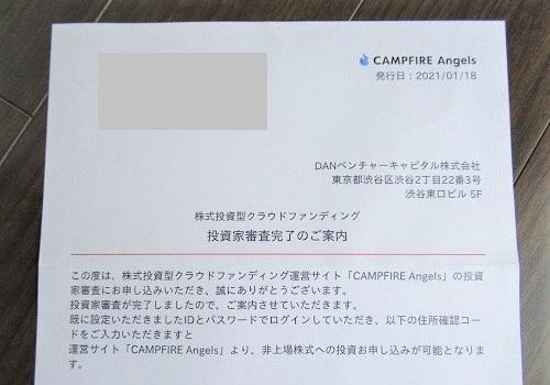 CAMPFIRE Angels(キャンプファイヤーエンジェルス)の口座開設完了書類