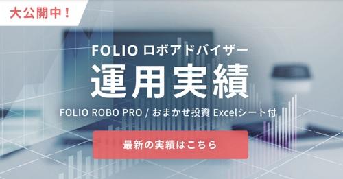 フォリオロボプロ(FOLIO ROBO PRO)口コミと実績の評価
