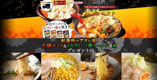 ヒロセ通商食品のキャンペーン情報