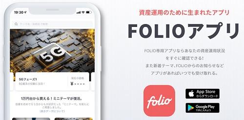 FOLIO(フォリオ)アプリ