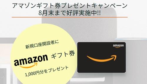 ビクトリーファンドのアマゾンギフト券キャンペーン