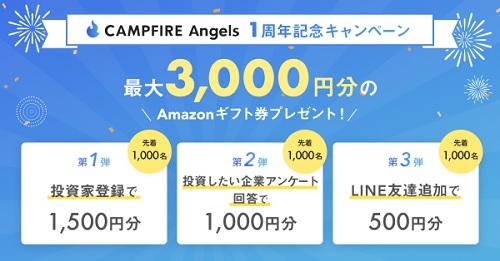 CAMPFIRE Angels(キャンプファイヤーエンジェルス)キャンペーンはAmazonギフト券