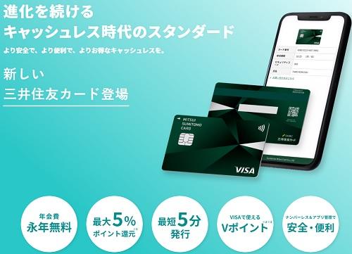 三井住友カード年間費無料でVポイント貰える