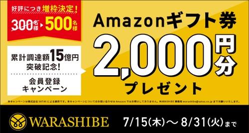WARASHIBE(ワラシベ)Amazonギフト券キャンペーン