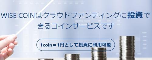 ワイズコインとはファンド投資時に利用できる独自コイン