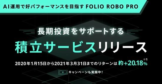 フォリオロボプロ(FOLIO ROBO PRO)の特徴