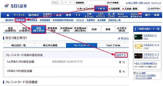SBI証券クレジットカード登録画面