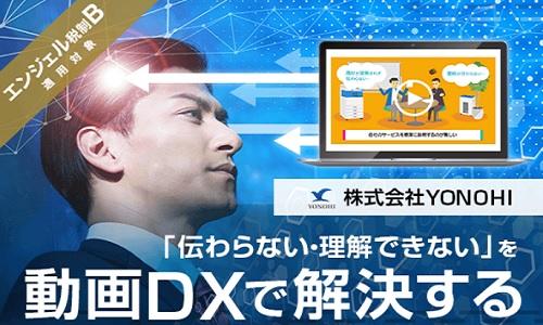YONOHI(ヨノヒ)がユニコーンで株式投資型クラウドファンディングを実施