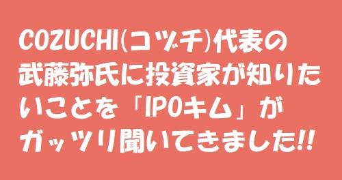 COZUCHI(コヅチ)インタビュー