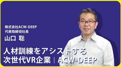 ACW-DEEPの解決したい課題