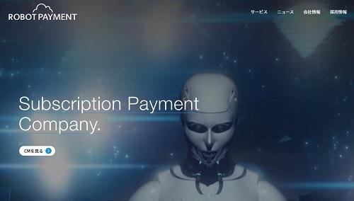 ROBOT PAYMENT(ロボットペイメント)IPOの初値予想と上場