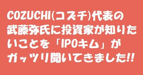 COZUCHI(コズチ)インタビュー