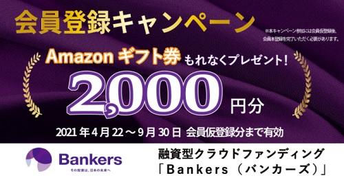 バンカーズ(Bankers)サイトリニューアル記念キャンペーン
