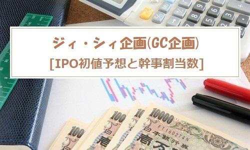 ジィ・シィ企画[GC企画]IPOの評価