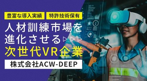 ACW-DEEPがCAMPFIRE Angelsでクラウドファンディング実施