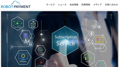 ROBOT PAYMENT(ロボットペイメント)IPOの評価
