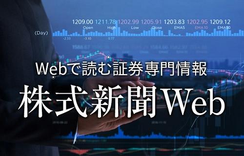 株式新聞Web有料版を無料で購読(モーニングスター)