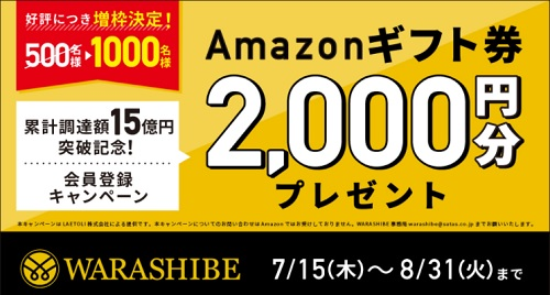 WARASHIBE(ワラシベ)キャンペーン