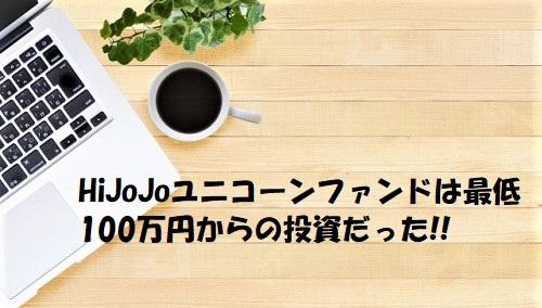 HiJoJoユニコーンファンドの評判と評価