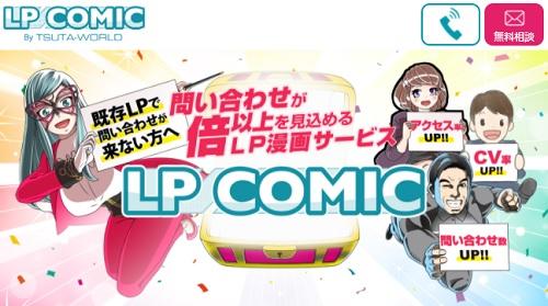 LP COMIC公式サイト