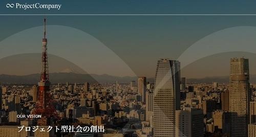 プロジェクトカンパニー(9246)IPOの初値予想と上場