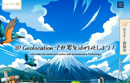 Geolocation Technology[ジオロケーションテクノロジー](4018)のIPO初値予想と上場