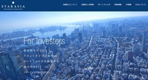 スターアジア不動産投資法人(3468)の公募増資(PO)情報