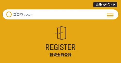 ゴコウファンド(五黄ファンド)新規会員登録