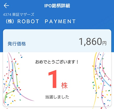 ROBOT PAYMENT(ロボットペイメント)当選画像