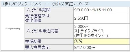プロジェクトカンパニー(9246)IPOのSBI証券抽選結果