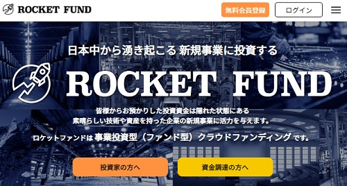 ロケットファンド(ROCKET FUND)の評判と評価
