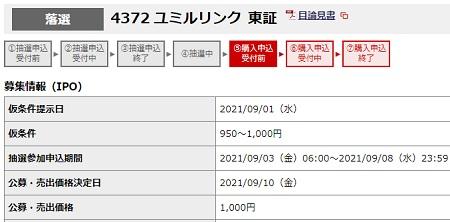 野村證券ユミルリンク(4372)IPO抽選結果