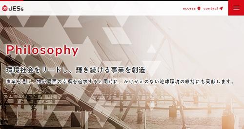 日本エコシステム(9249)IPOの初値予想と上場