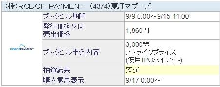 ROBOT PAYMENT[4374](ロボットペイメント)IPOの抽選結果SBI証券
