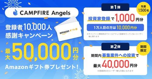 CAMPFIRE Angels(キャンプファイヤーエンジェルス)の登録投資家1万人感謝キャンペーン